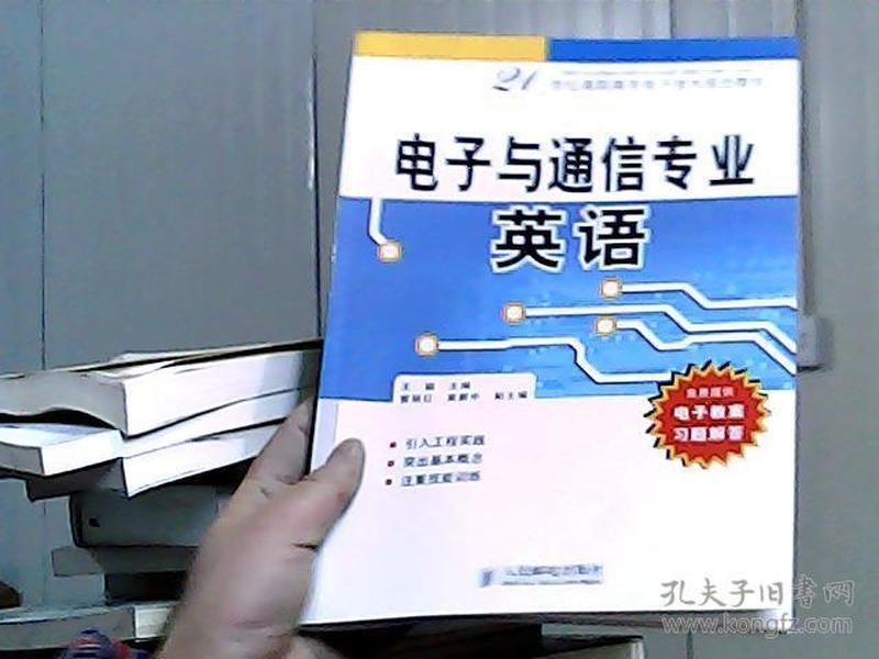 21世纪高职高专电子技术规划教材:电子与通信专业英语