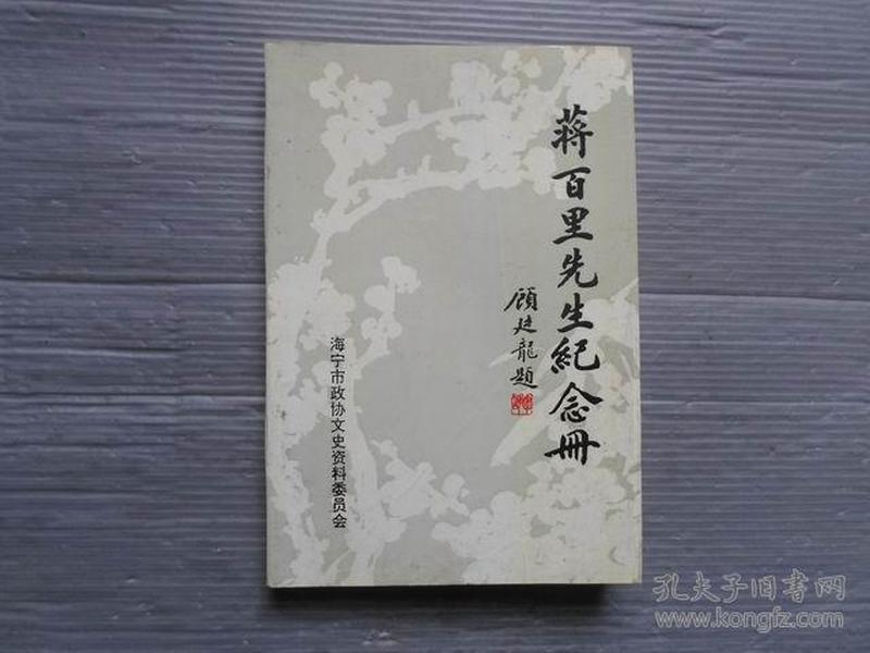 蒋百里先生纪念册