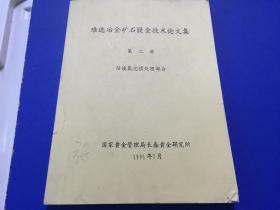 难选冶金矿石提金技术论文集【第二册】
