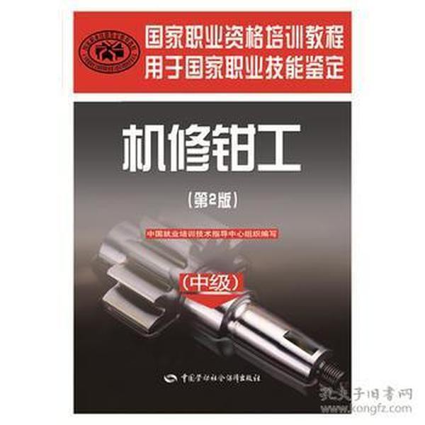 国家职业资格培训教程:机修钳工(第2版)(中级)