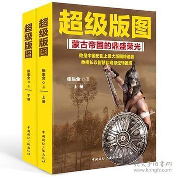 超级版图:蒙古帝国的鼎盛荣光(上下册)