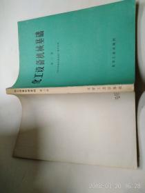 化工设备机械基础 第三册