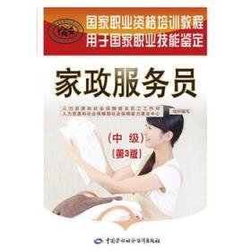 家政服务员(中级 第3版)/国家职业资格培训教程