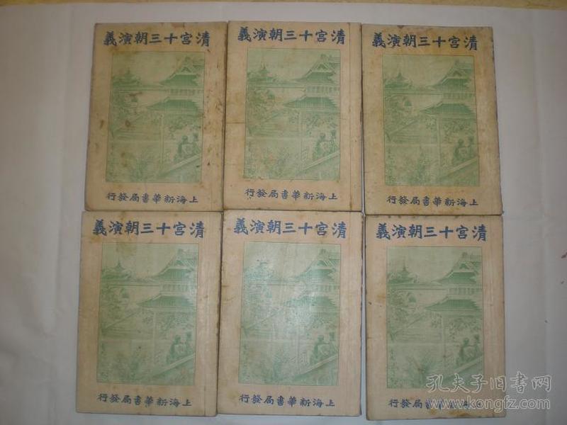 W民国15年初版《清宫十三朝演义》(1-6 六册全)