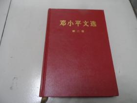 邓小平文选(第二卷)小16开精装本