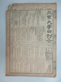 民国报纸《北京大学日刊》1925年第1631号 8开2版  有杨真江先生赠书目录等内容