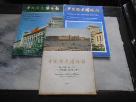 中国历史博物馆(三本合售)