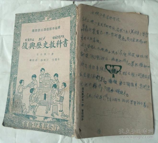 复兴历史教科书