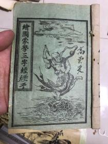 绘图蒙学三字经   满洲国版!有满洲国内容