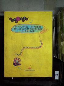 少儿迎亚运、亚残运会美化亚运城艺术创作活动优秀作品集