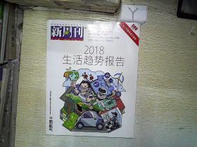新周刊 2018 1