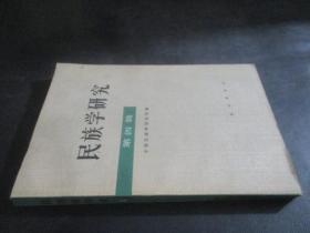 民族学研究 第四辑.