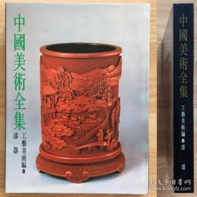 中国美术全集 工艺美术编8 漆器