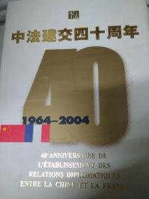 纪念中法建交四十周年(1964--2004)[中法文对照]