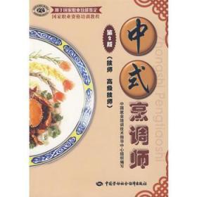 国家职业资格培训教程:中式烹调师(第2版)(技师 高级技师)