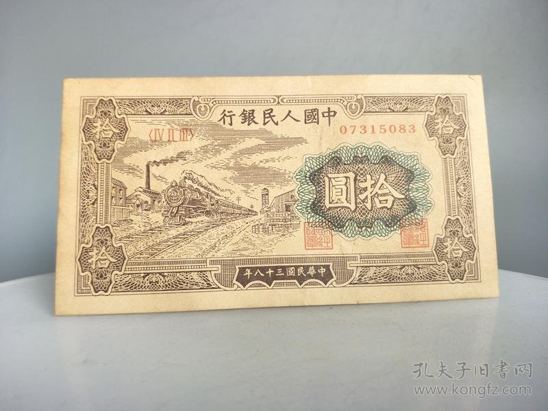 乡下收的一张一版十元纸币