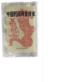 中国明间风俗传说