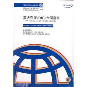 菲迪克<FIDIC>合同指南(中英文对照本)/菲迪克<FIDIC>文献译丛