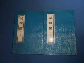 泛槎图-上下册-影印本88年
