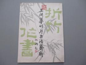 王渊华竹片书法艺术【王渊华签名钤印本】