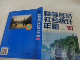 桂林经济社会统计年鉴1997