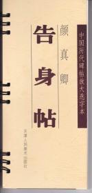 中国历代碑帖放大选字本:颜真卿《告身帖》