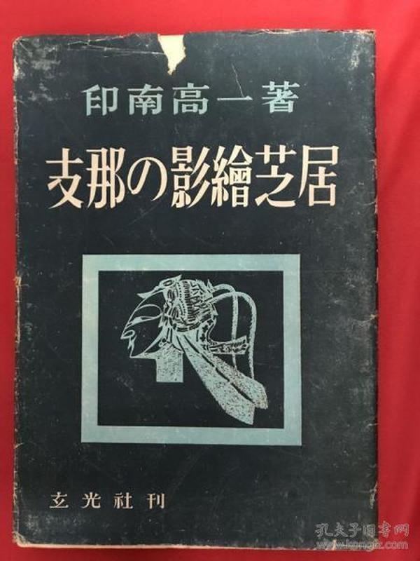支那の影絵芝居、1944年版、日文、134页、图9页