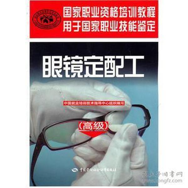 国家职业资格培训教程:眼镜定配工(高级)