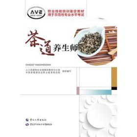 茶道养生师——职业技能培训鉴定教材