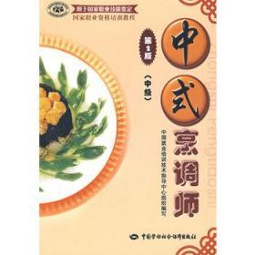 国家职业资格培训教程:中式烹调师(中级)(第2版)