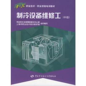 1+X职业技术·职业资格培训教材:制冷设备维修工(中级)