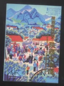 明信片——陕西民间艺术•陕西十大怪(10张全)