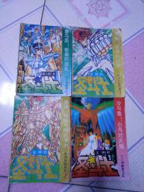 绝版漫画---女神的圣斗士(四本合售)
