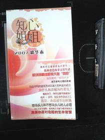 知心姐姐精 2007精华本