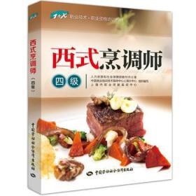 1+X职业技术·职业资格培训教材:西式烹调师(四级)