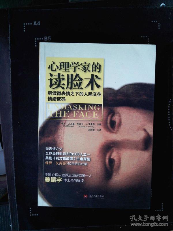 心理学家的读脸术:解读微表情之下的人际交往情绪密码