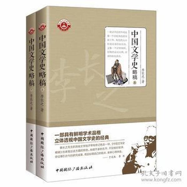 中国文学史略稿(上下册)