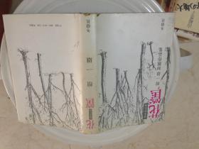花筐(日文原版 昭和51年)