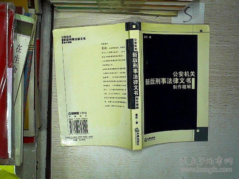 公安机关新版刑事法律文书制作精解..