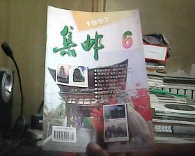 集邮 1997年 第6期 总第332期