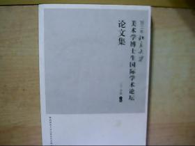 2011年北京大学美术学博士生国际学术论坛论文集