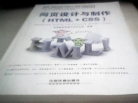 }网页设计与制作:HTML+CSS