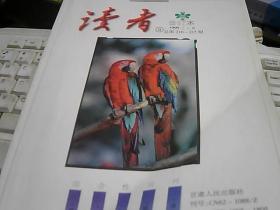 读者(合订本)1999.1-6 总 第210-215 期