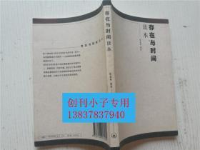 《存在与时间》读本  陈嘉映 三联书店9787108013255
