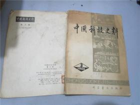 中古科技史料 1980年第3期