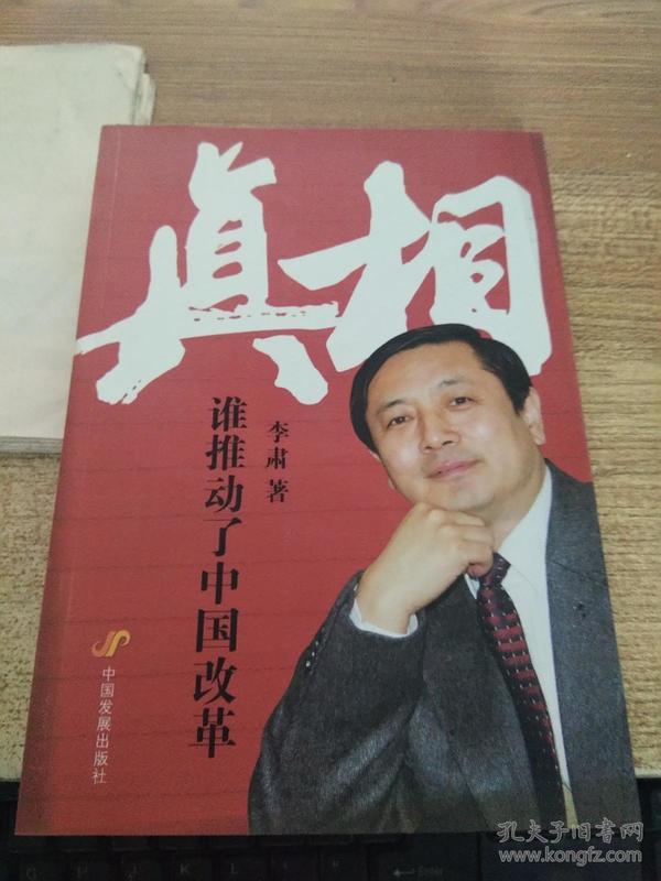 真相:谁推动了中国改革