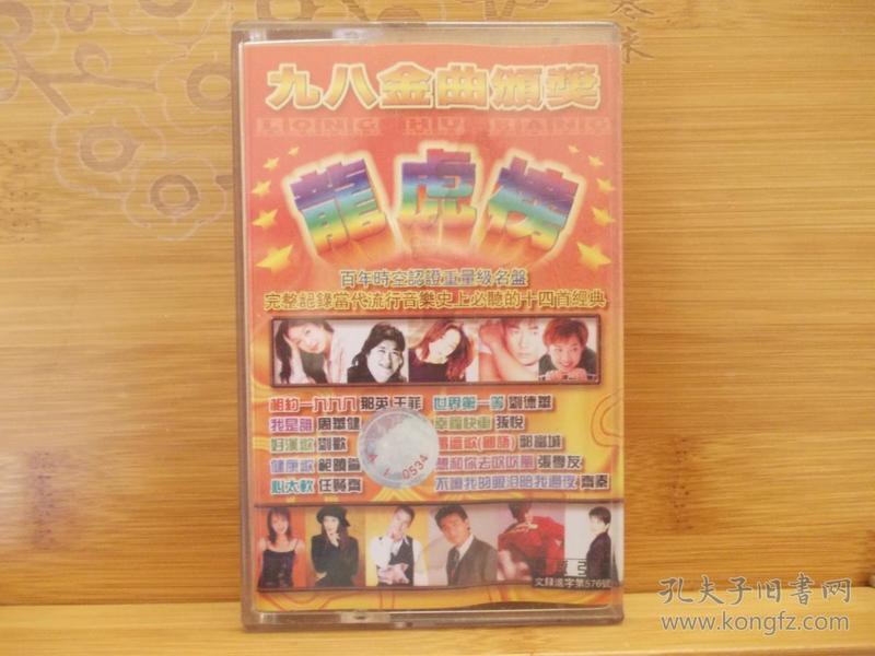 磁带   九八金曲颁奖  龙虎榜