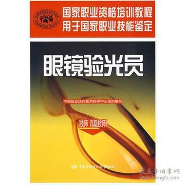 国家职业资格培训教程:眼镜验光员(技师 高级技师)