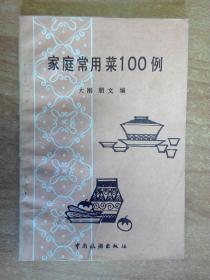 家庭常用菜100例(封面下处有撕口,如图)