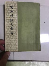 陶渊明诗文汇评 61年1版1印